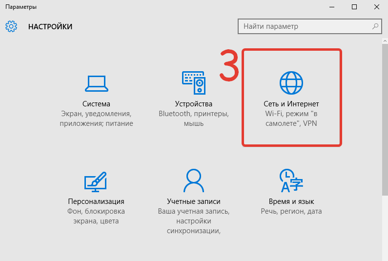 Настройка подключения Windows 10