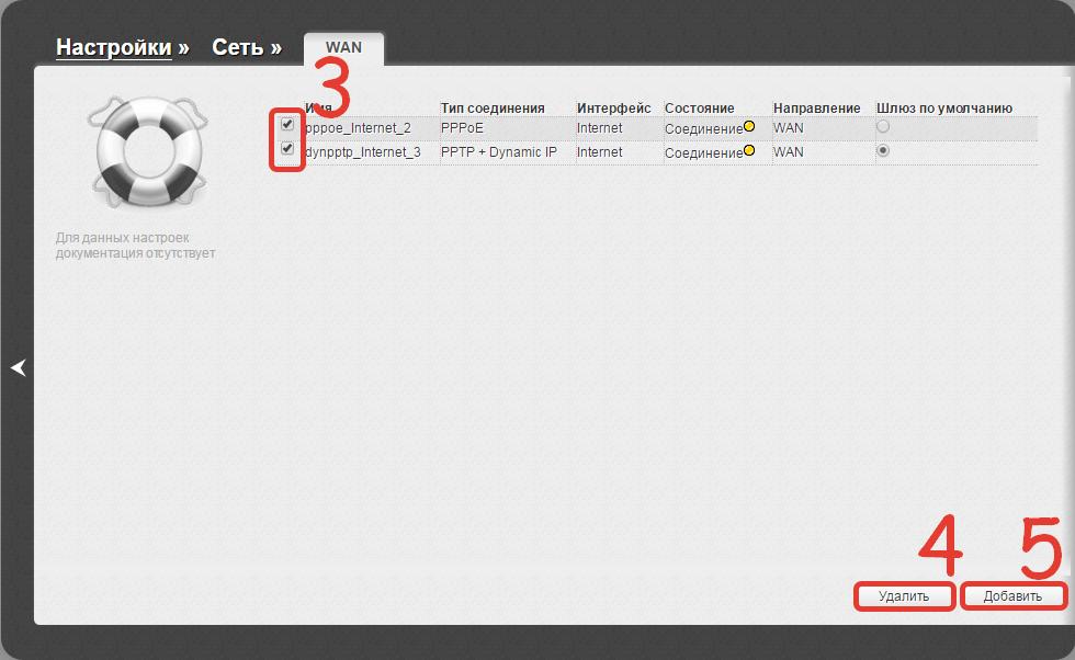 Как настроить роутер D-Link DIR-300