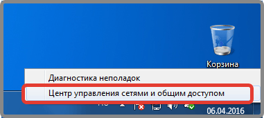 Настройка подключения Windows 7