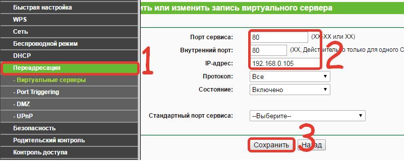 Как настроить роутер TP-Link TL-WR841ND