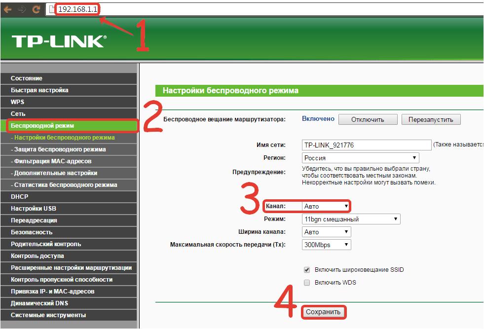 Как поменять канал на Wi-Fi роутере Tp link