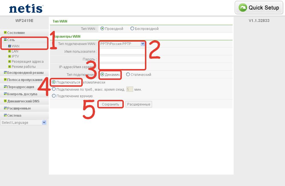 Как настроить роутер Netis WF2419E