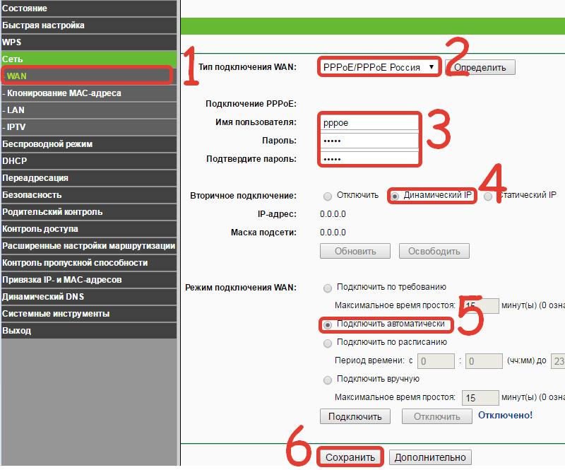 Как настроить роутер TP-Link TL-WR940N