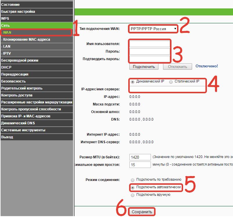 Как настроить роутер TP-Link TL-WR840ND