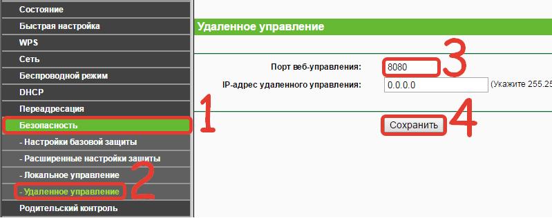 Как настроить роутер TP-Link TL-WR1042ND