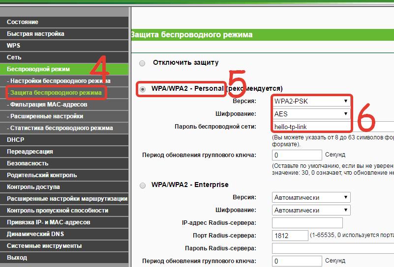 Как настроить роутер TP-Link TL-WR743ND