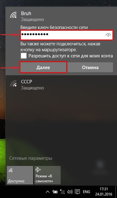 Настройка wi-fi Windows 10