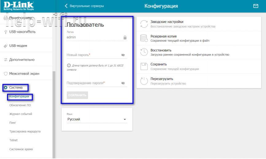 Изменение пароля к веб-интерфейсу