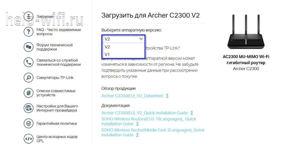 10 Выбор версии маршрутизатора