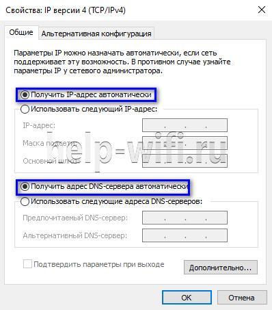 Автоматическое подключение IP