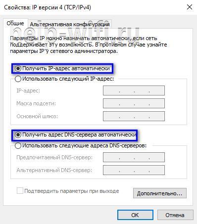5 Автоматическое подключение IP