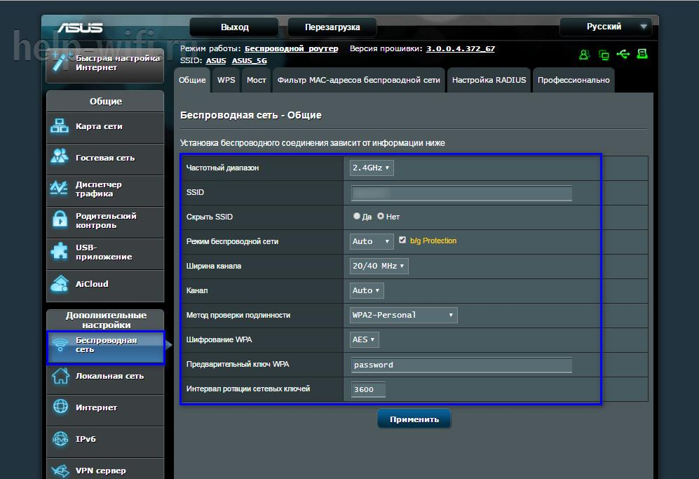 5 Настройка пароля и безопасности беспроводной сети 2,4 ГГц