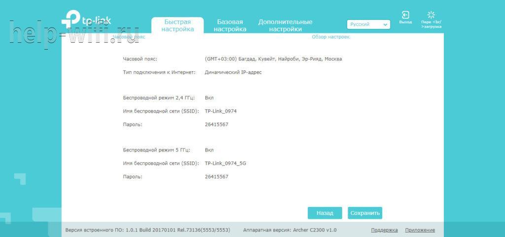 7 Проверка установленных параметров