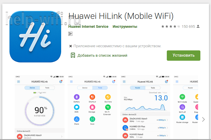 Huawei приложение1