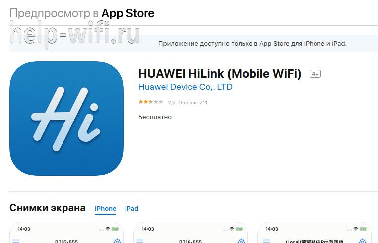 приложение в апп стор