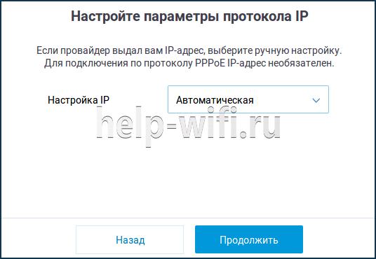 Выбрать настройку IP
