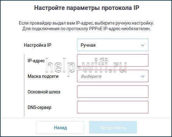 ввести IP, маску подсети