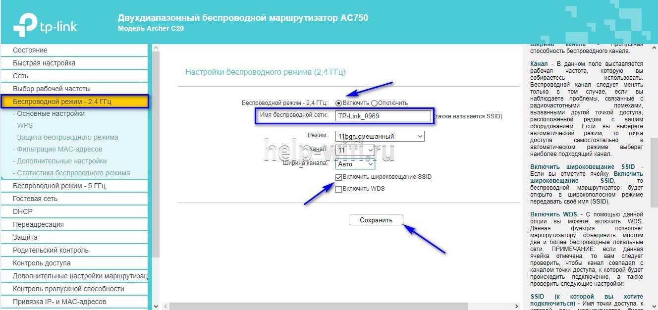 Нажать «Беспроводной режим 2,4 ГГц