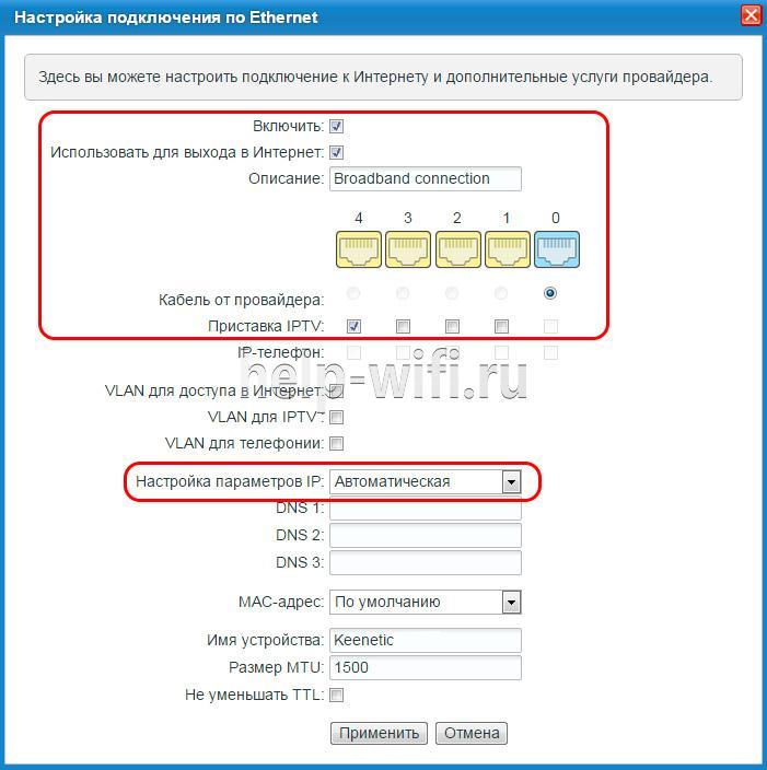 Автоматическая настройка параметров IP