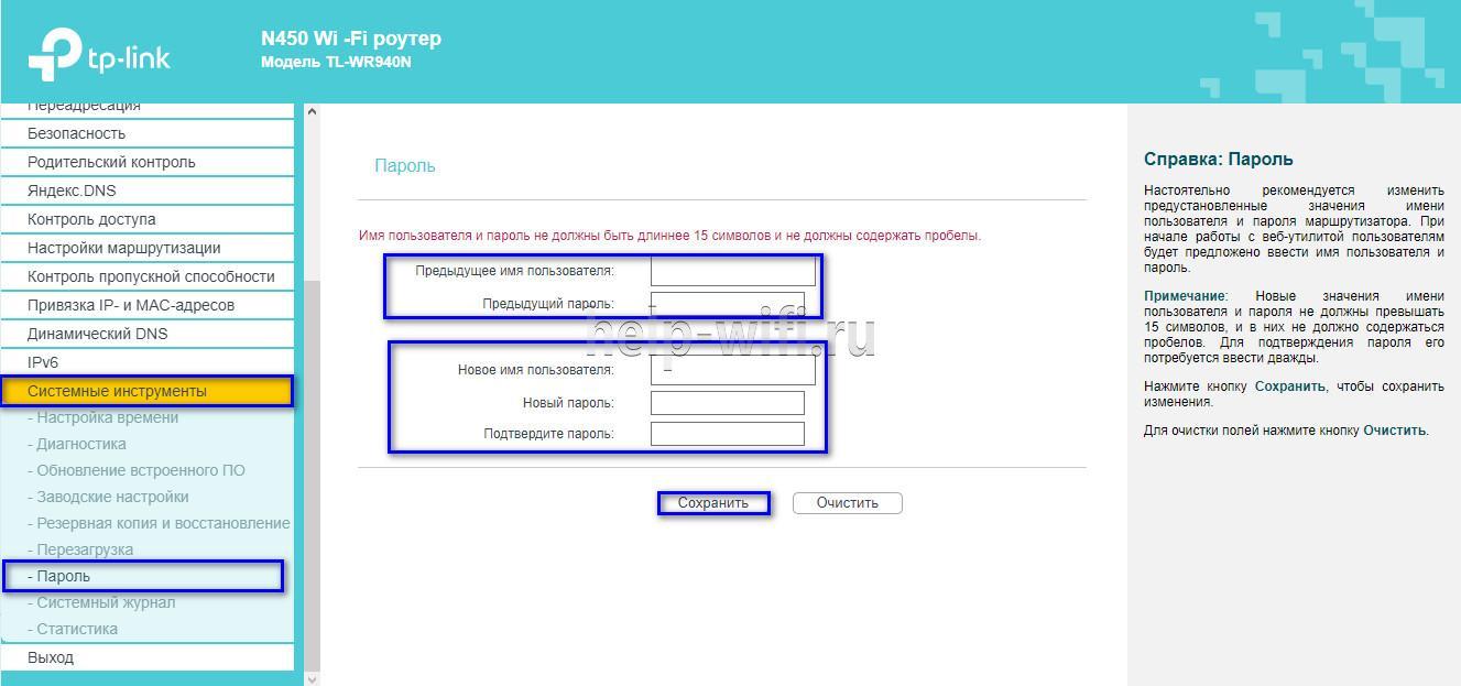 выполнение смены пароля