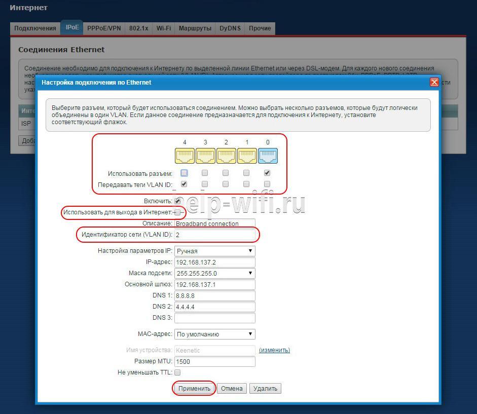 заполнение поля Идентификатор сети (VLAN ID)
