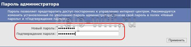 Смена пароля и данные