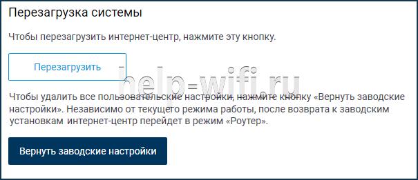 сброс роутера через веб-конфигуратор