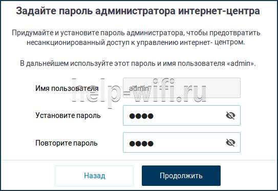 новый пароль для защиты