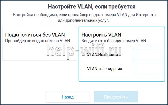 Ввести номера VLAN