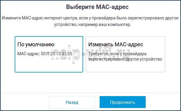 Выбрать MAC-адрес