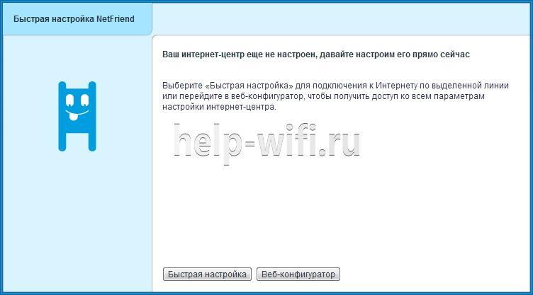 главная страничка помощника NetFriend
