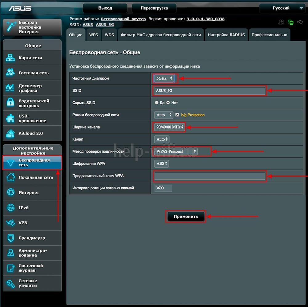 метод проверки подлинности WPA2-Personal