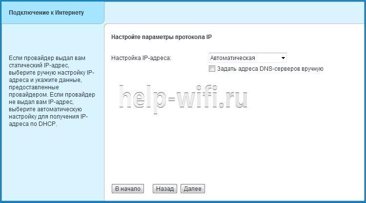 настраивается получение IP-адреса