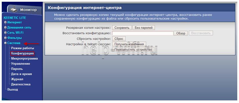 Инструкция по сбросу в веб конфигураторе