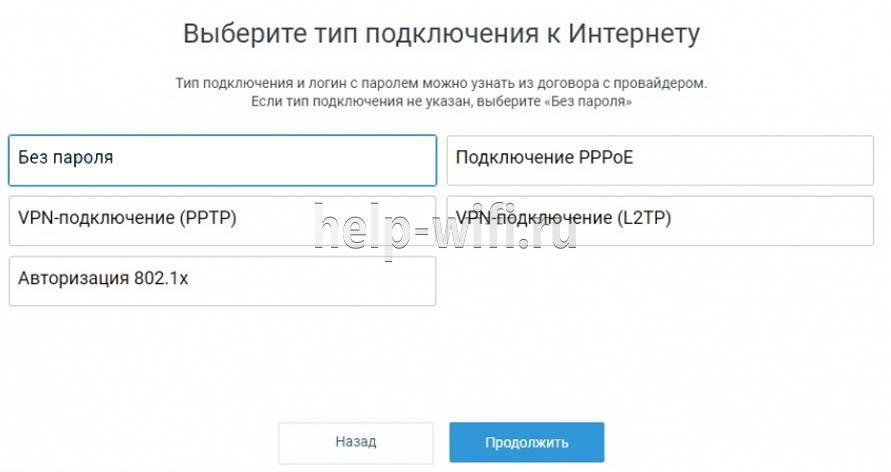 тип подключения использует провайдер