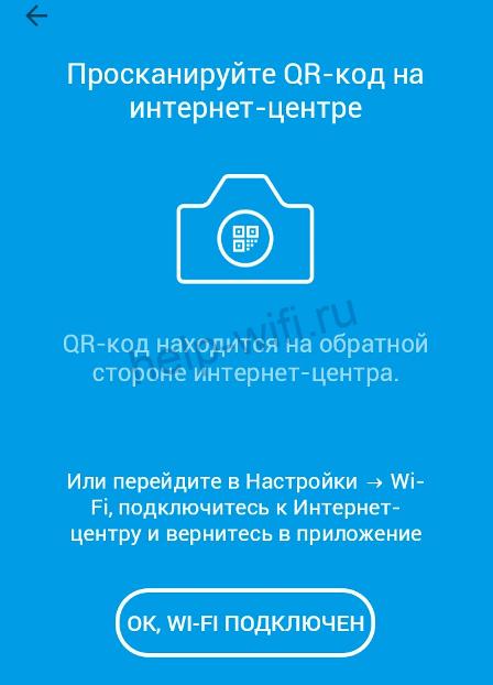 фирменное приложение My.Keenetic