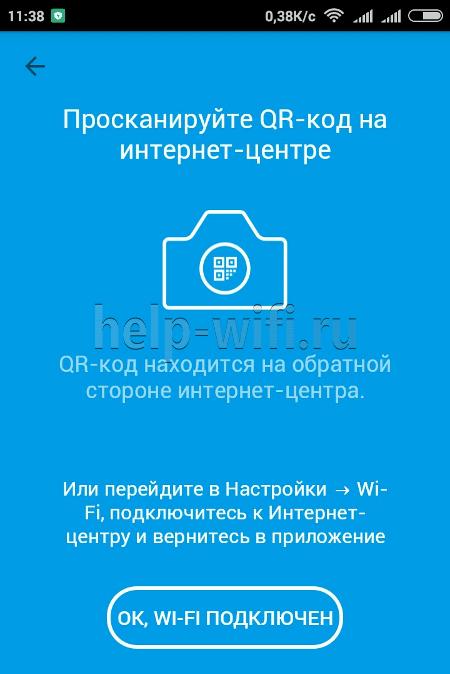 Настройка через мобильное приложение