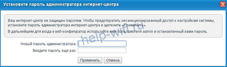 меню с изменения пароля