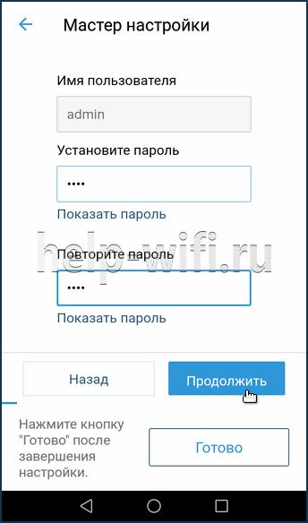Задайте пароль администратора