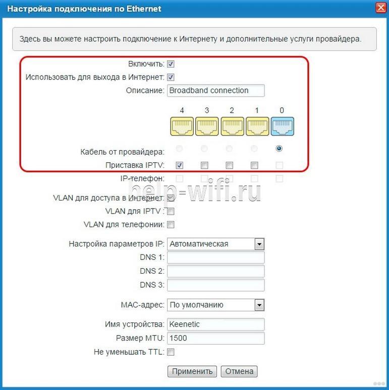 Приставка IPTV отметка разъема