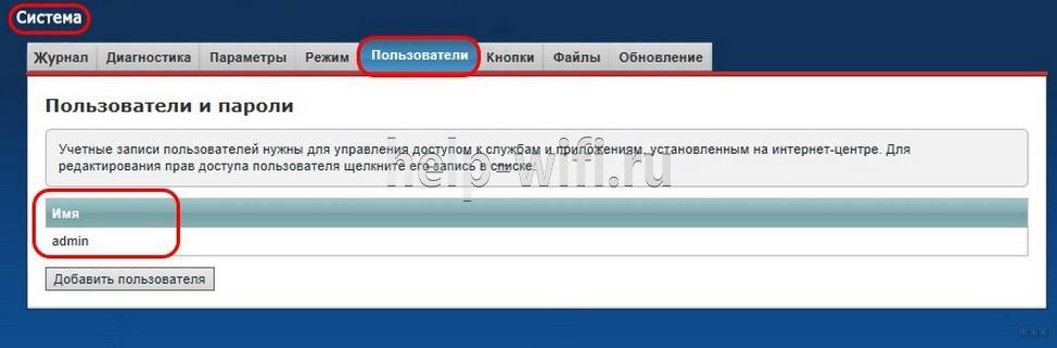 страница настроек веб-интерфейса