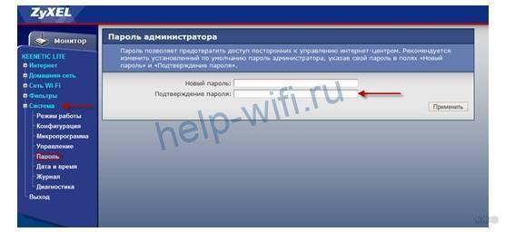 Смена пароля для Zyxel Keenetic Lite