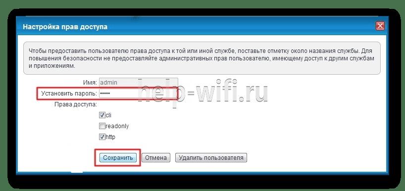 Укажите новые логин и пароль