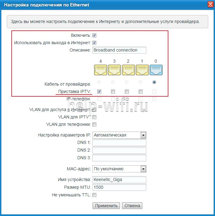 номер LAN-интерфейса