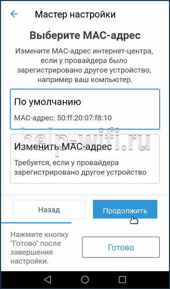 заполнение данных MAC адреса