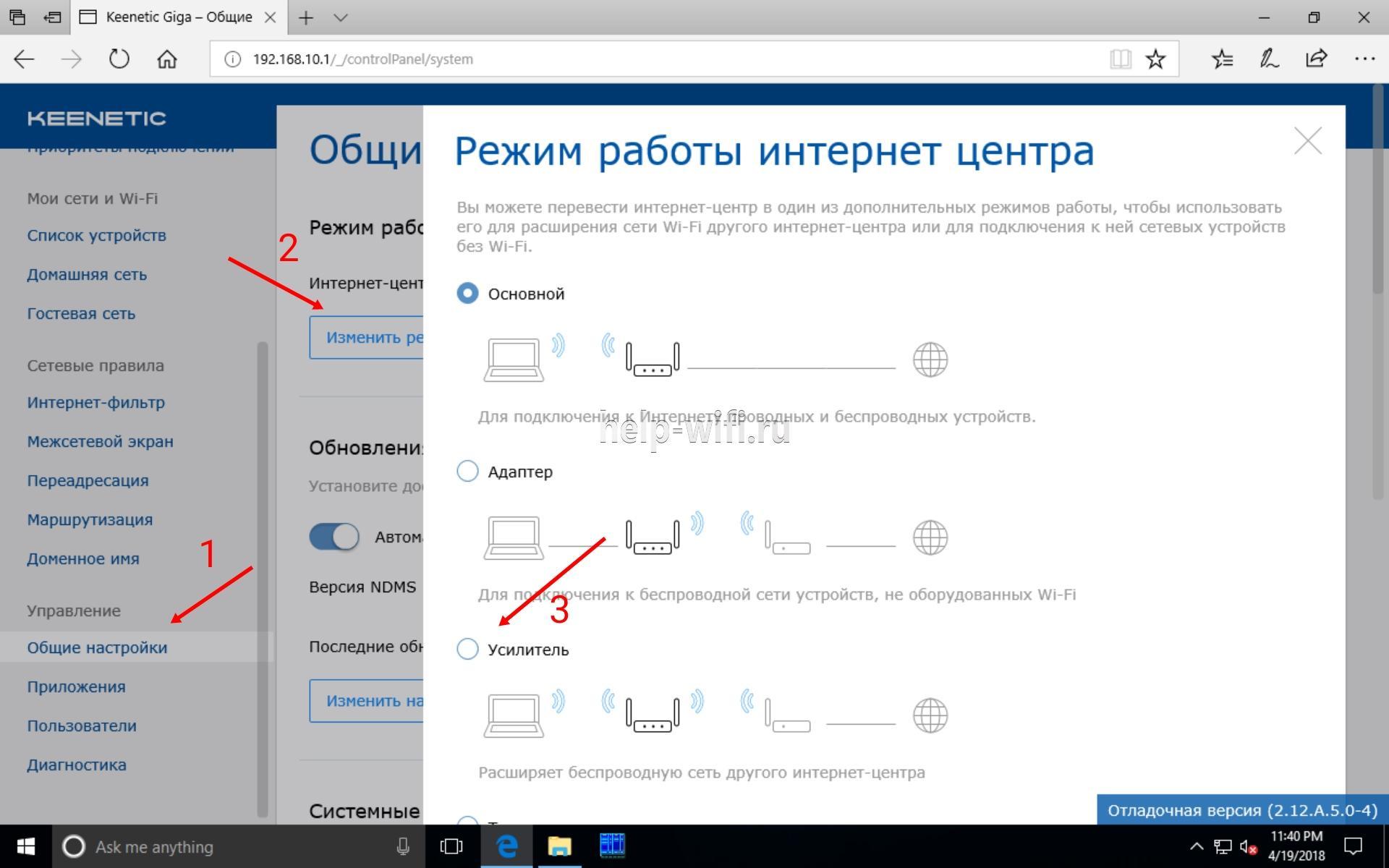 режим ретранслятора в веб конфигураторе