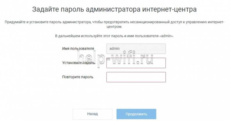 Установите пароль администратора