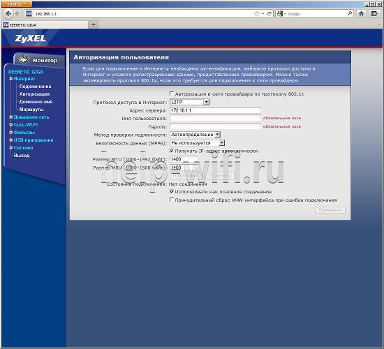Получать IP адрес автоматически