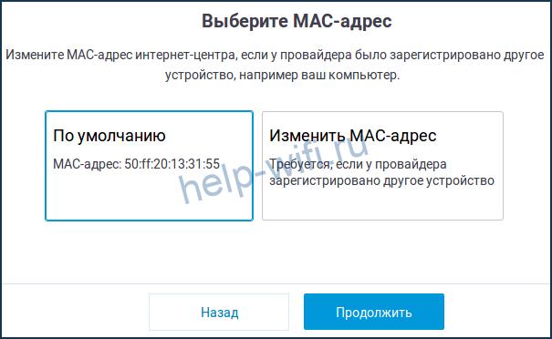 Изменение MAC-адреса когда необходимо