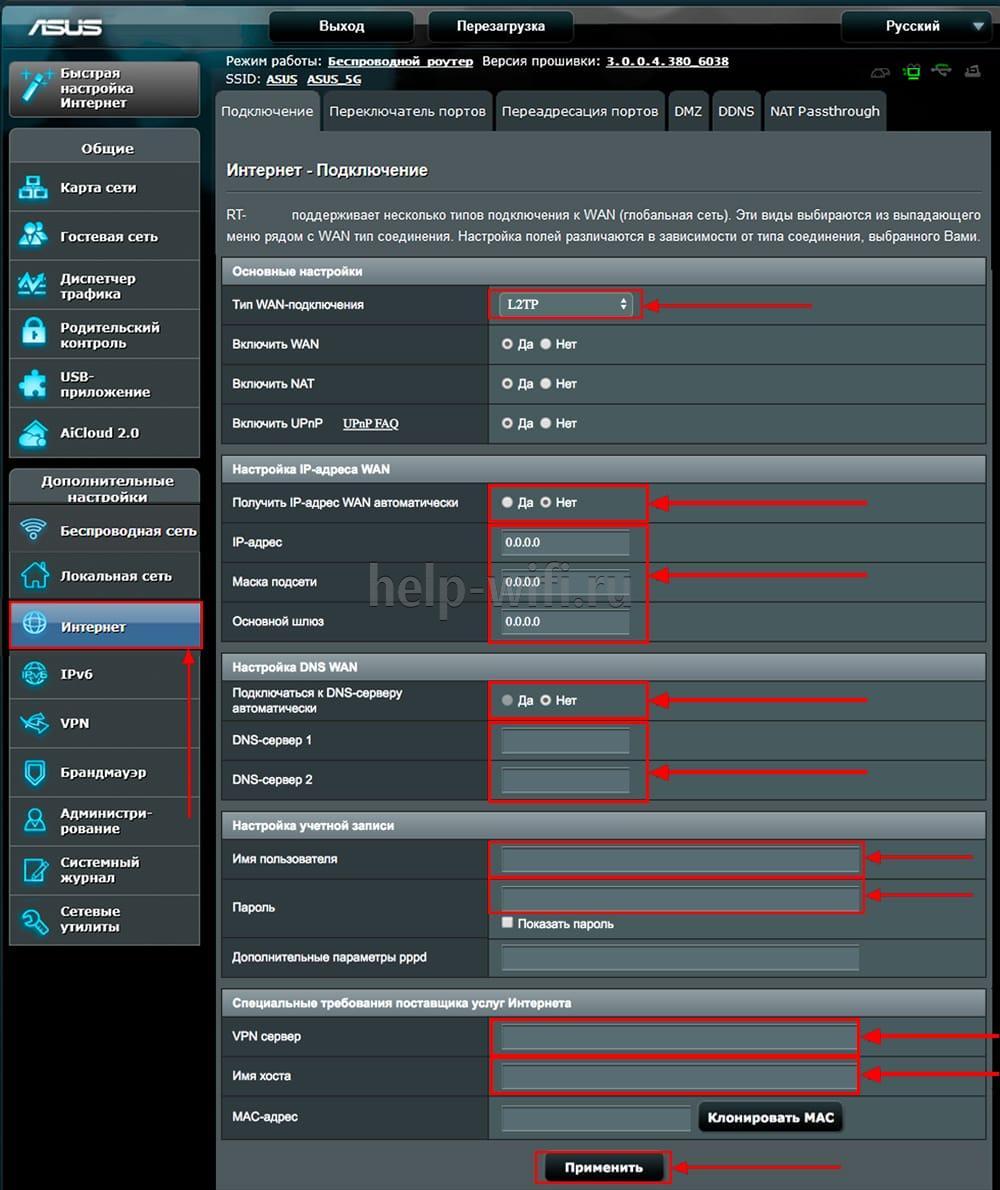 Получить IP-адрес WAN автоматически